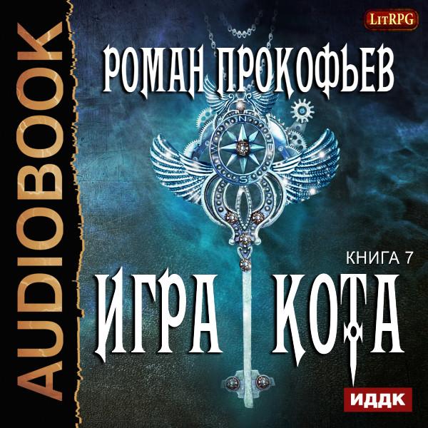 Аудиокнига Игра Кота. Книга 7