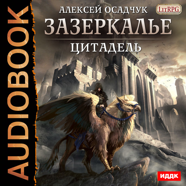 Аудиокнига Зазеркалье. Книга 2. Цитадель