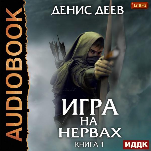 Аудиокнига Игра на нервах. Книга 1