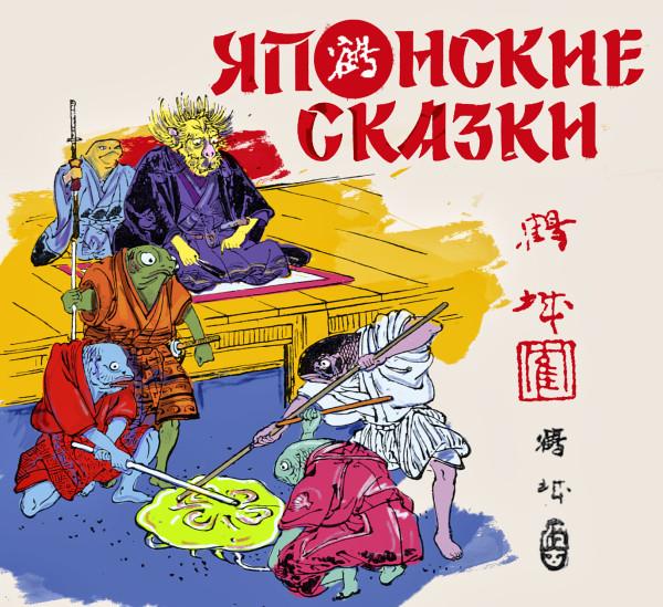 Аудиокнига Японские народные сказки