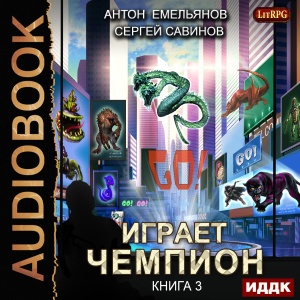 Аудиокнига Играет чемпион. Книга 3. GO!
