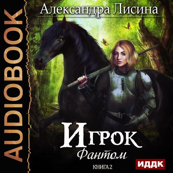 Аудиокнига Игрок. Книга 2. Фантом