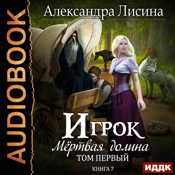 Аудиокнига Игрок. Книга 7. Мертвая долина. Том первый