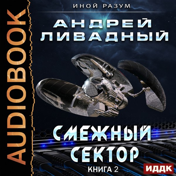 Аудиокнига Иной разум. Книга 02. Смежный сектор