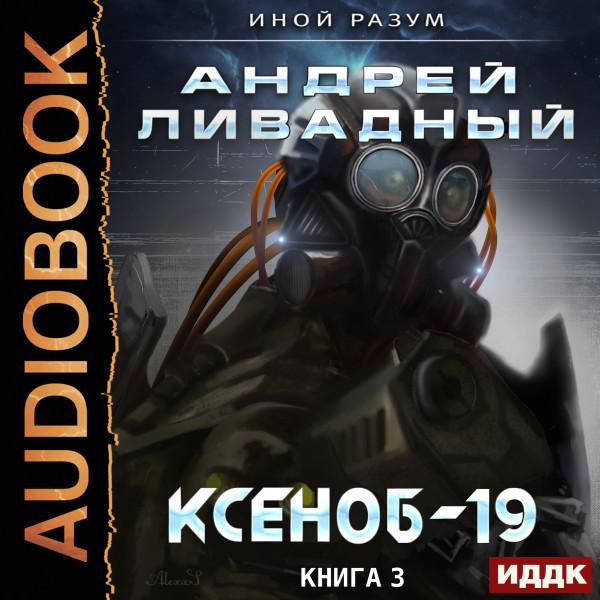 Аудиокнига Иной разум. Книга 03. Ксеноб-19