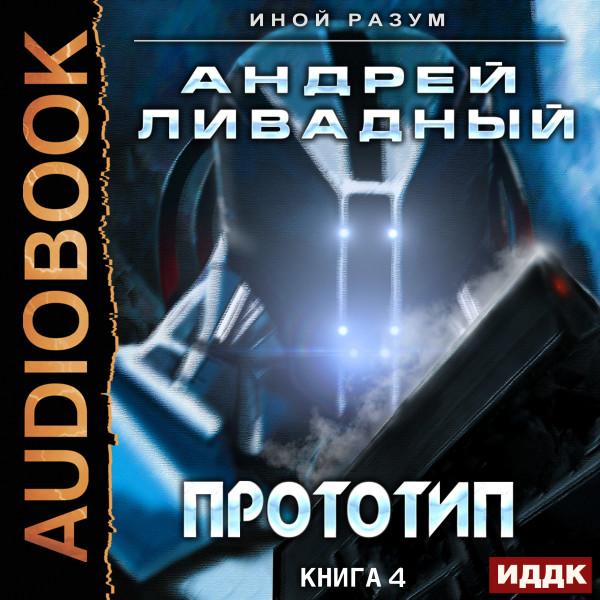 Аудиокнига Иной разум. Книга 04. Прототип