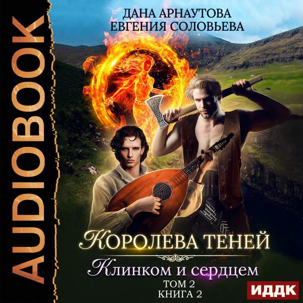 Аудиокнига Королева Теней. Книга 2. Клинком и сердцем. Том 2