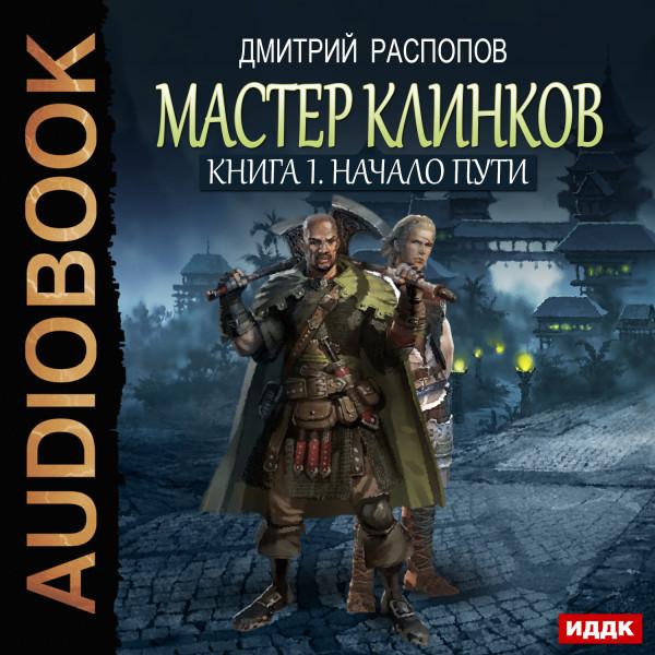 Аудиокнига Мастер клинков. Книга 1. Начало пути