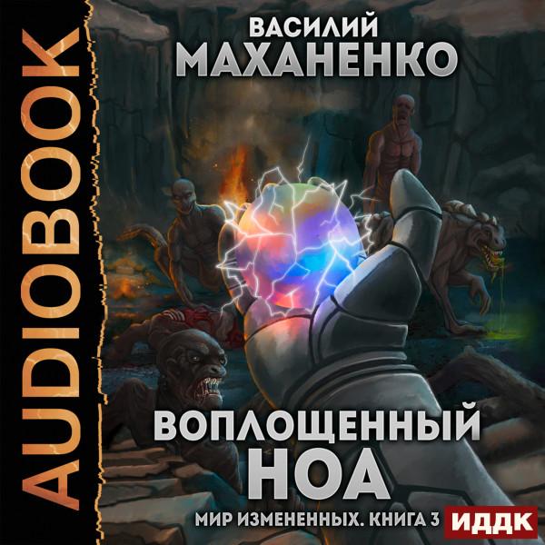 Аудиокнига Мир Измененных. Книга 3. Воплощенный ноа