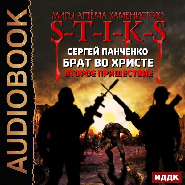 Аудиокнига Миры Артёма Каменистого. S-T-I-K-S. Брат во Христе. Второе пришествие