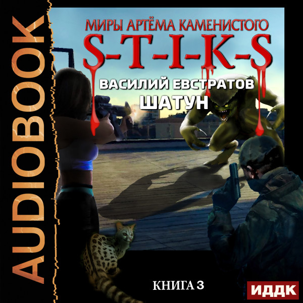 Аудиокнига Миры Артёма Каменистого. S-T-I-K-S. Шатун. Книга 3