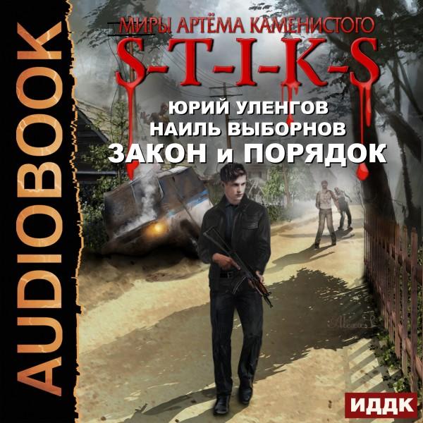Аудиокнига Миры Артёма Каменистого. S-T-I-K-S. Закон и Порядок