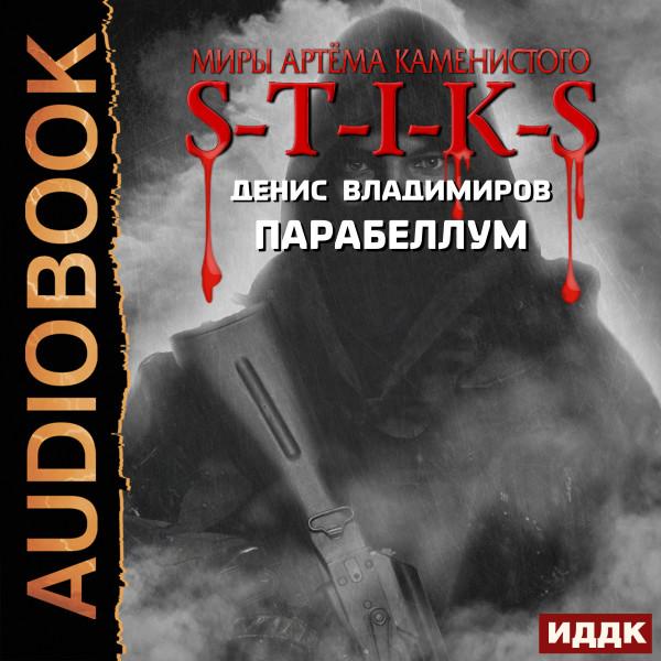 Аудиокнига Миры Артёма Каменистого. S-T-I-K-S. Парабеллум