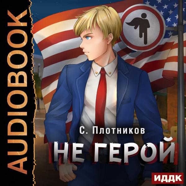 Аудиокнига Наездник. Книга 3. Не герой