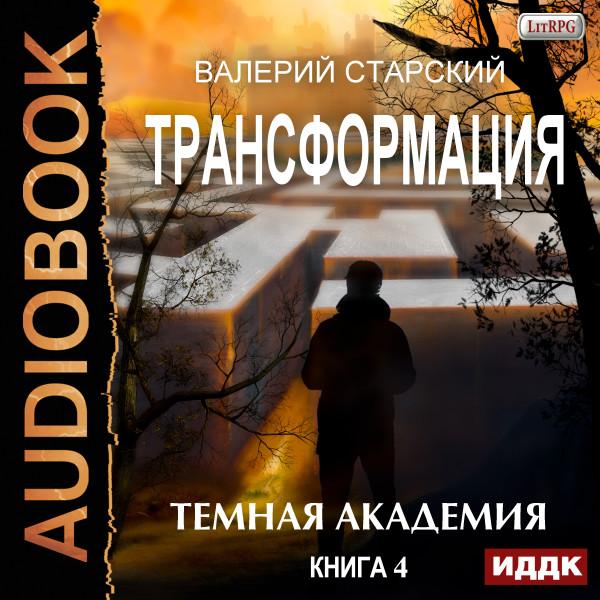 Аудиокнига Трансформация. Книга 4. Темная академия