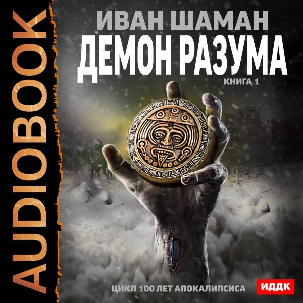 Аудиокнига 100 лет апокалипсиса. Демон Разума. Книга 1
