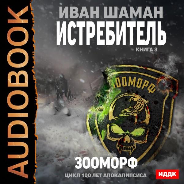 Аудиокнига 100 лет апокалипсиса. Истребитель. Книга 3. Зооморф