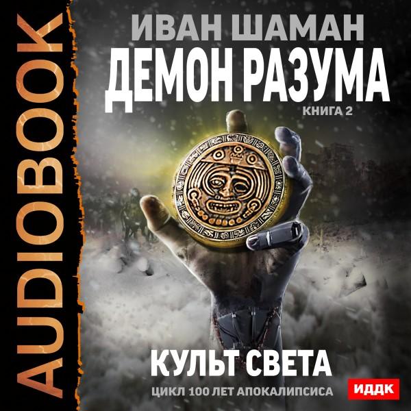 Аудиокнига 100 лет апокалипсиса. Демон Разума. Книга 2. Культ света