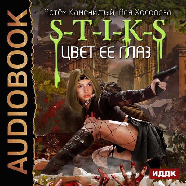 Аудиокнига S-T-I-K-S. Книга 3. Цвет ее глаз