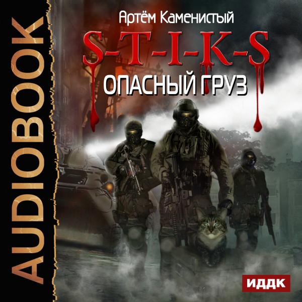 Аудиокнига S-T-I-K-S. Книга 7. Опасный груз