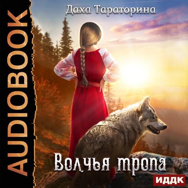 Аудиокнига Бабкины сказки. Книга 1. Волчья тропа