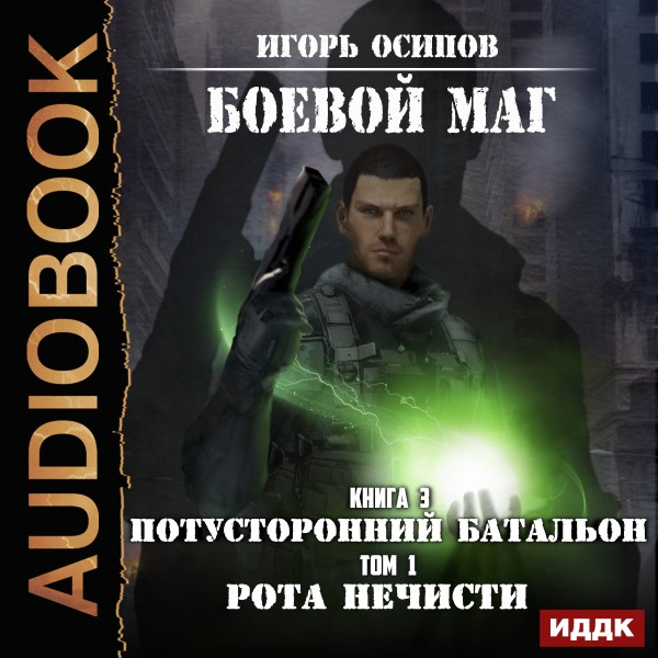Аудиокнига Боевой маг. Книга 3. Потусторонний батальон. Том 1. Рота нечисти
