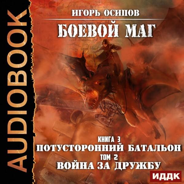 Аудиокнига Боевой маг. Книга 3. Потусторонний батальон. Том 2. Война за дружбу
