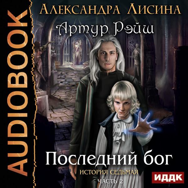 Аудиокнига Артур Рэйш. История седьмая. Часть 2. Последний бог