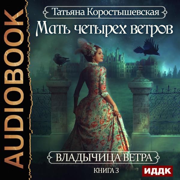 Аудиокнига Владычица ветра. Книга 3. Мать четырех ветров