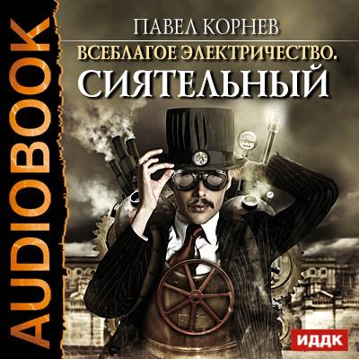 Аудиокнига Всеблагое электричество. Книга 1. Сиятельный