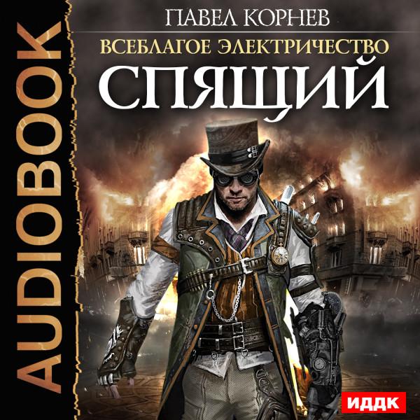 Аудиокнига Всеблагое электричество. Книга 4. Спящий