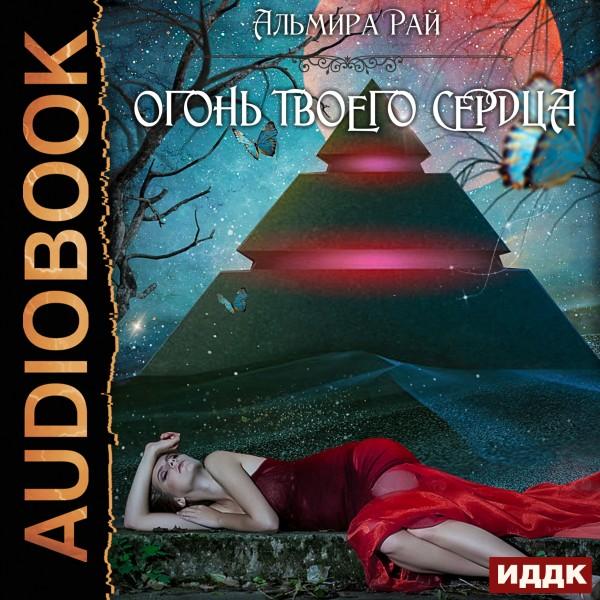 Аудиокнига Грани магии. Книга 2. Огонь твоего сердца