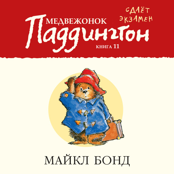 Аудиокнига Медвежонок Паддингтон сдает экзамен. Кн.11