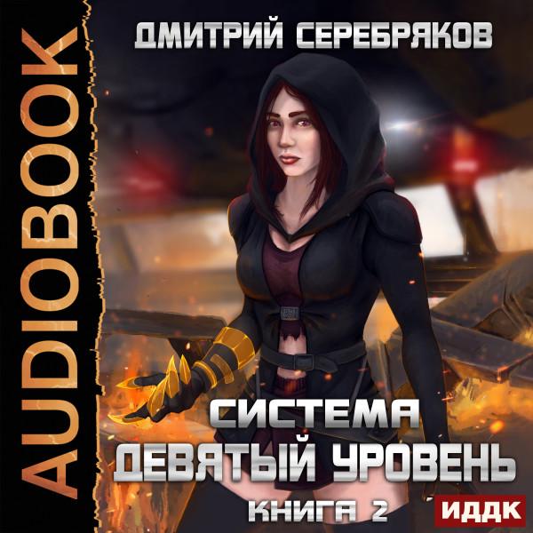 Аудиокнига Система. Девятый уровень. Книга 2