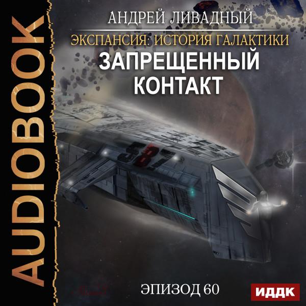 Аудиокнига Экспансия: История Галактики. Эпизод 60. Запрещенный контакт