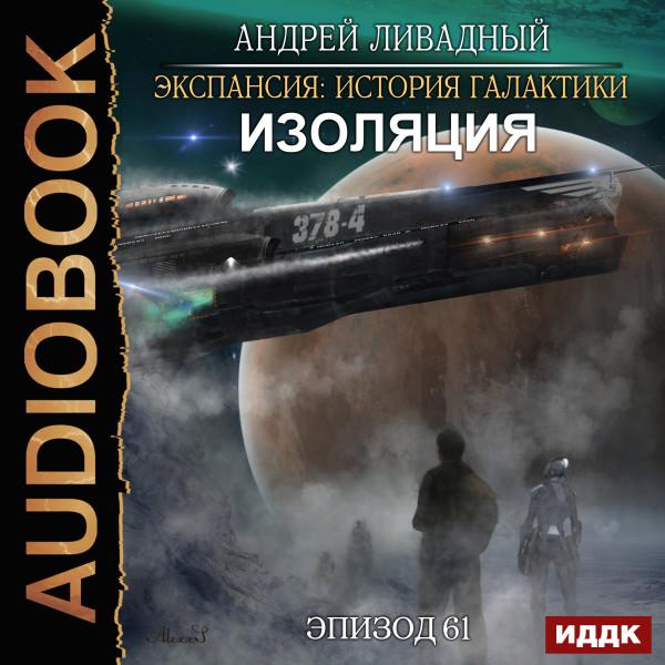 Аудиокнига Экспансия: История Галактики. Эпизод 61. Изоляция