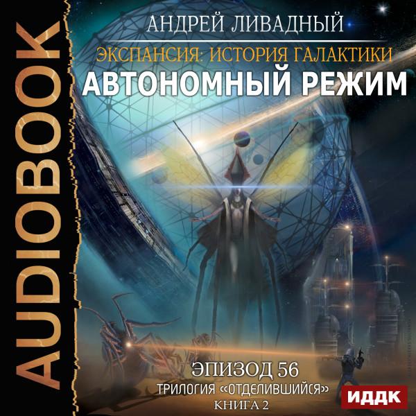 Аудиокнига Экспансия: История Галактики. Эпизод 56. Автономный режим