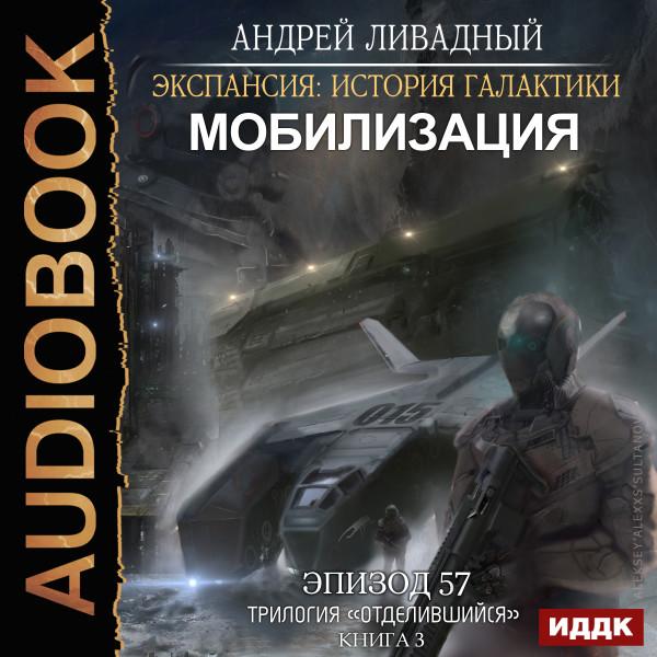 Аудиокнига Экспансия: История Галактики. Эпизод 57. Мобилизация