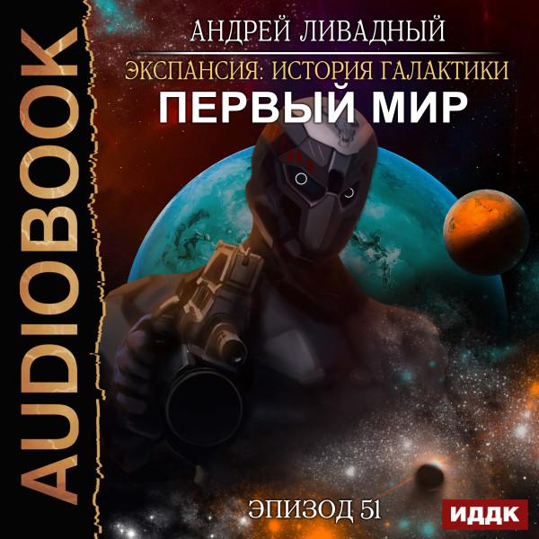Аудиокнига Экспансия: История Галактики. Эпизод 51. Первый Мир