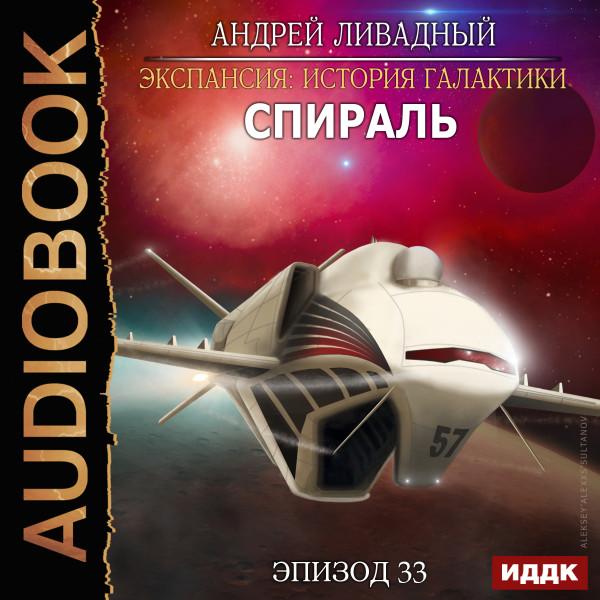 Аудиокнига Экспансия: История Галактики. Эпизод 33. Спираль