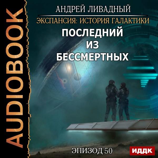 Аудиокнига Экспансия: История Галактики. Эпизод 50. Последний из Бессмертных