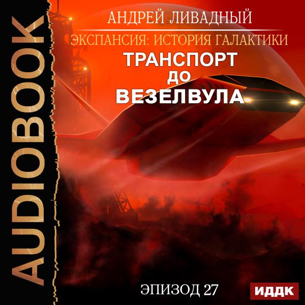 Аудиокнига Экспансия: История Галактики. Эпизод 27. Транспорт до Везелвула
