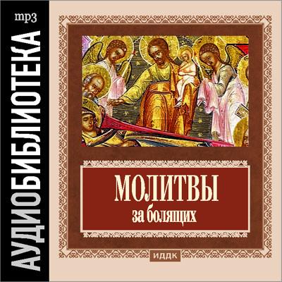 Аудиокнига Православные молитвы за болящих