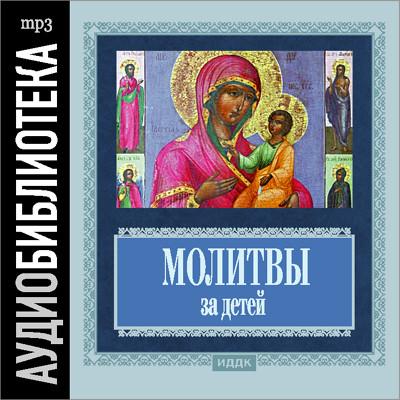 Аудиокнига Православные молитвы за болящих Православные молитвы за детей