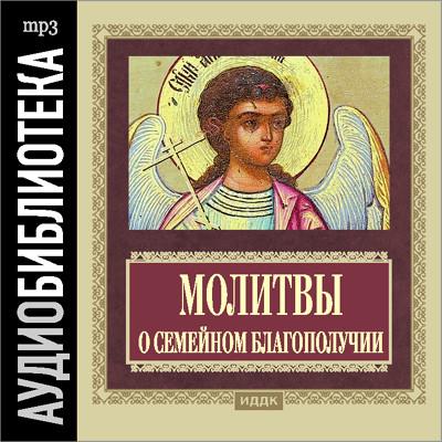Аудиокнига Православные молитвы о семейном благополучии