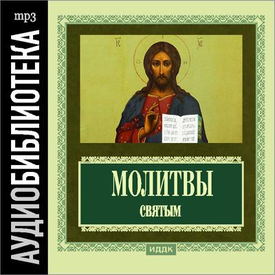 Аудиокнига Православные молитвы святым