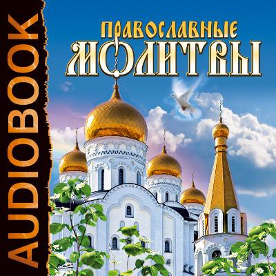 Аудиокнига Православные молитвы