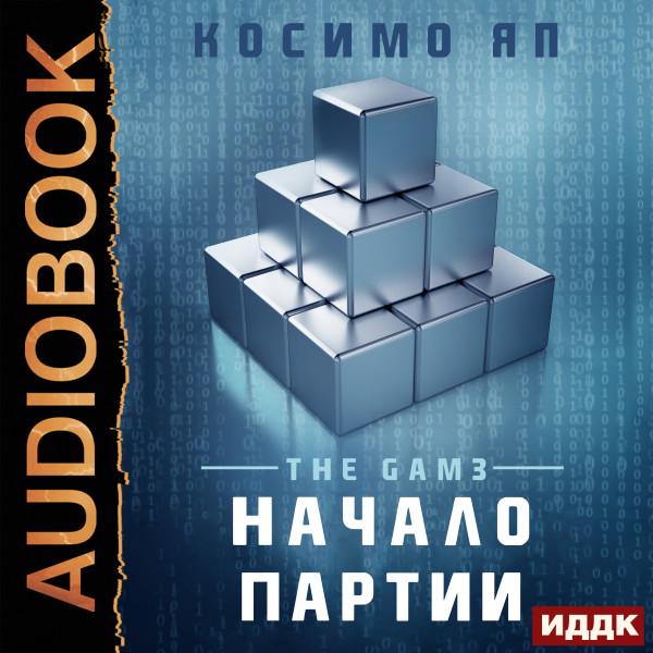 Аудиокнига The Gam3. Книга 1. Начало партии (Opening Moves)