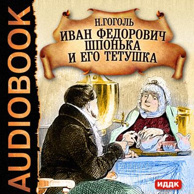 Аудиокнига Иван Федорович  Шпонька и его тетушка