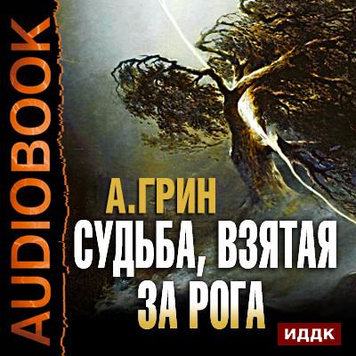 Аудиокнига Судьба, взятая за рога